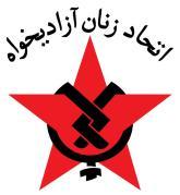 مهمترین موانع در راه جنبش آزادیخواهی زنان ایران