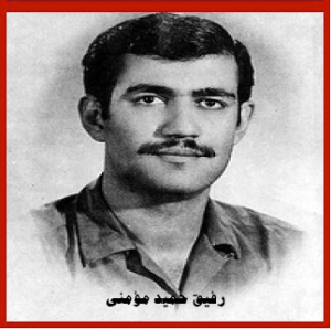چریک فدایی خلق ایران زنده یاد «رفیق حمید مومنی»