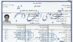 اخراج نوید کیهانی راد، دانشجوی برتر مهندسی نرم افزار دانشگاه صنعتی شیراز