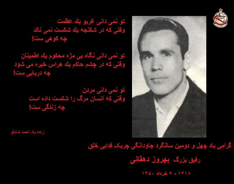 Image result for رفیق بهروز دهقانی