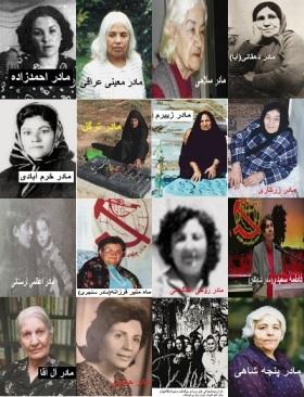 به یاد مادران چریک های فدایی خلق ایران