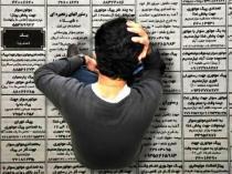 بیکاری ۳ میلیون کارجوی جوان ایرانی