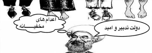 اعدام گروهی و قرون وسطایی ۱۵ زندانی در زندان مرکزی زاهدان
