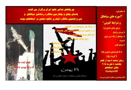 گرامیداشت چهل و چهارمین سالگرد رستاخیز سیاهکل و سی و ششمین سالگرد قیام پرشکوه بهمن